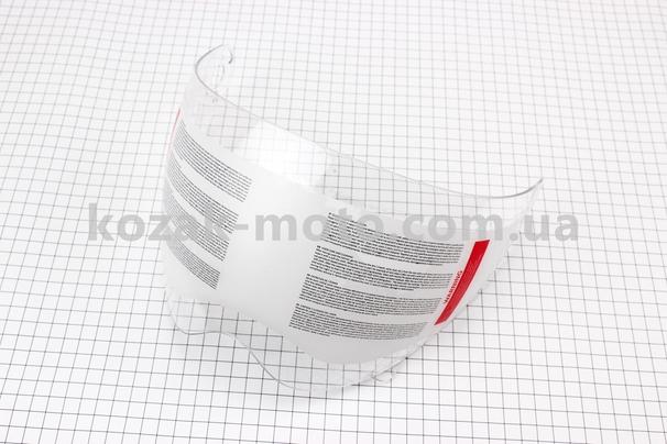 (FXW)  Стекло для шлема HF-221