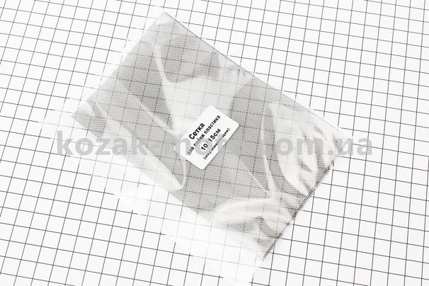 (SALO)  Сетка для пайки пластика 10*15см (нержавеющая)