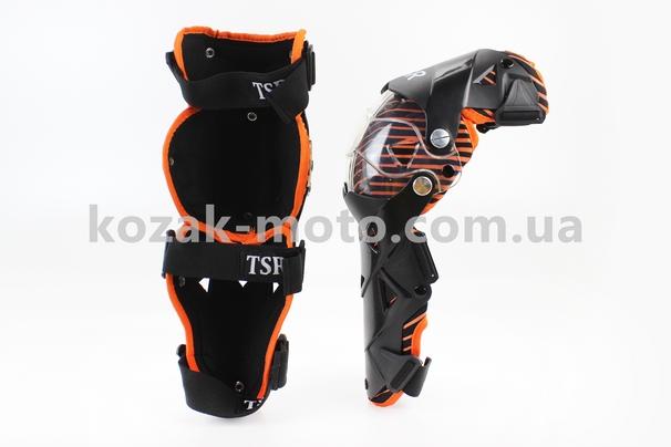 (TSR)  Наколенники защитные (колено+голень) к-кт 2шт, Чёрно-Оранжевые