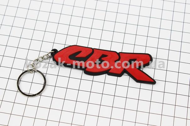 (Китай)  Брелок CBR